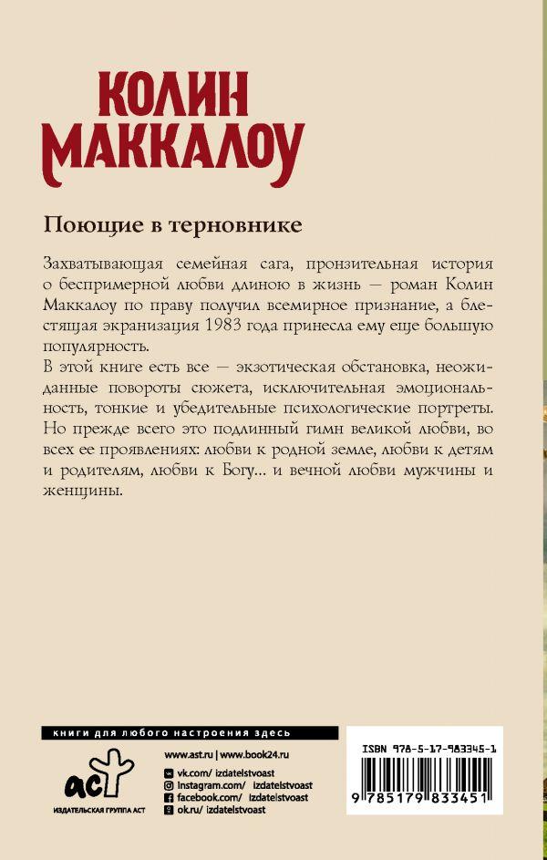 Поющие в терновнике (Зол.кол.)