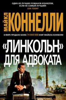 """Линкольн"" для адвоката (м)"