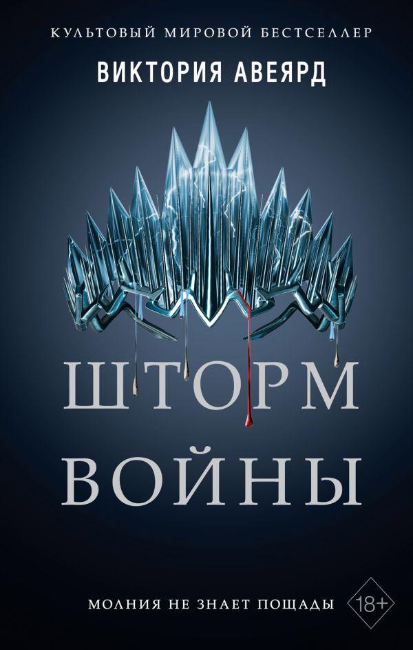 Шторм войны (Книга 4)