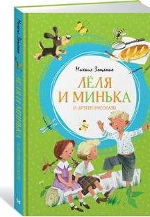 Лёля и Минька и другие рассказы