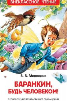 Баранкин, будь человеком! Внеклассное чтение
