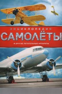 Самолеты и другие летательные аппараты