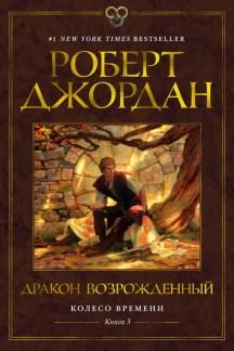 Колесо Времени. Книга 3. Дракон Возрожденный
