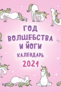 Год волшебства и йоги. Календарь настенный на 2021 год