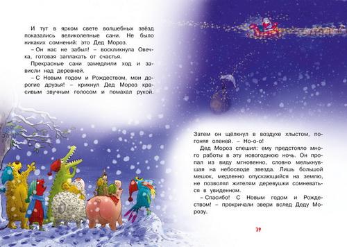 Доктор Кот. Белое рождественское чудо