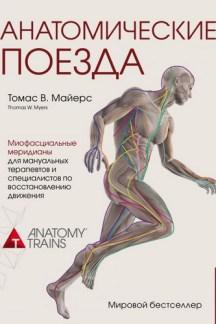 Анатомические поезда. 3-е издание