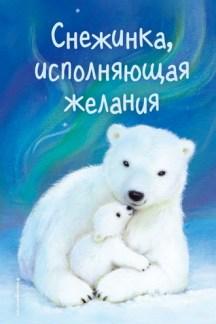 Снежинка, исполняющая желания (выпуск 1)