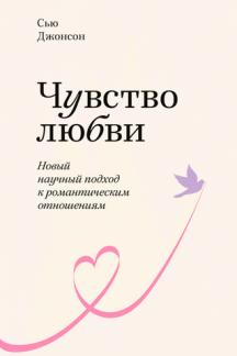 Чувство любви. Новый научный подход к романтическим отношениям
