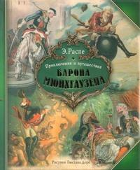 Приключения и путешествия Барона Мюнхгаузена