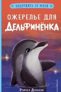 Ожерелье для дельфинёнка (выпуск 2)