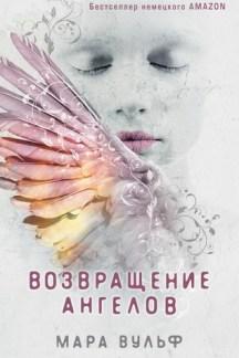 Возвращение ангелов (Книга 1)
