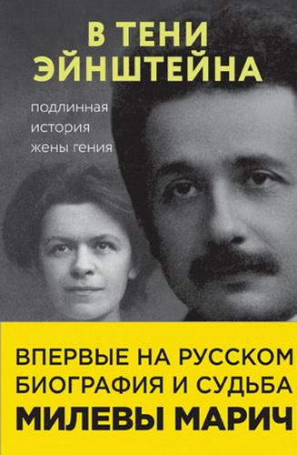 В тени Эйнштейна: подлинная история жены гения. Впервые на русском биография и судьба Милевы Марич