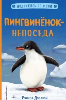 Пингвинёнок-непоседа (выпуск 3)