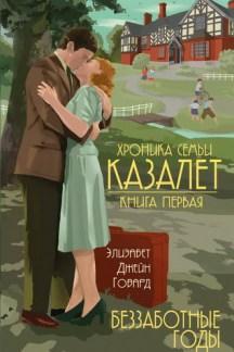 Хроника семьи Казалет (комплект из 5 книг)