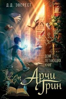 Арчи Грин и Дом летающих книг (Книга 1)