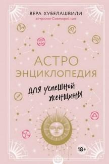 Астроэнциклопедия для успешной женщины