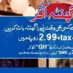 warid sms packages monthly weekly daily