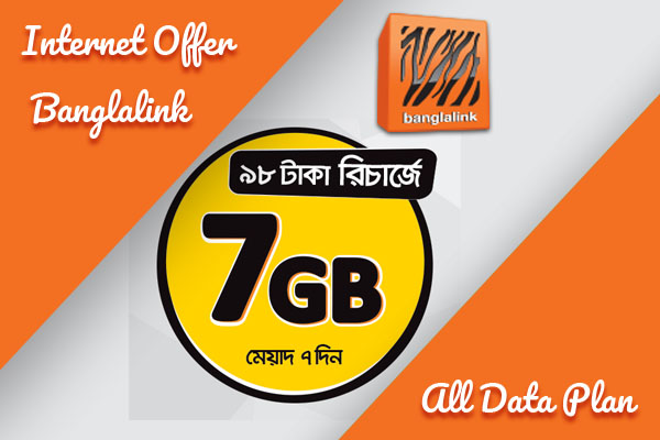 7 GB Internet Offer Package