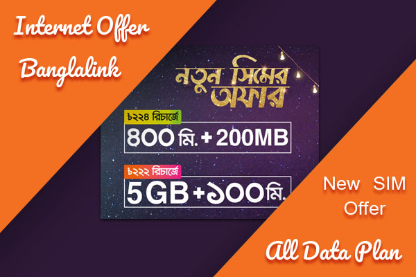 Bl new sim offer