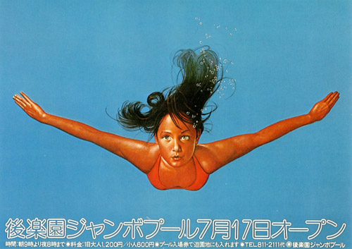 Кацумаса Нагаи - самурай японского графического дизайна