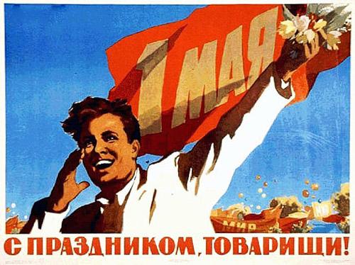 С Первым Мая! Мир, труд, май!