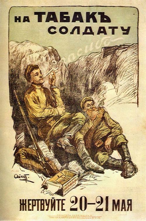 Дым отечества. История табакокурения в нашей стране