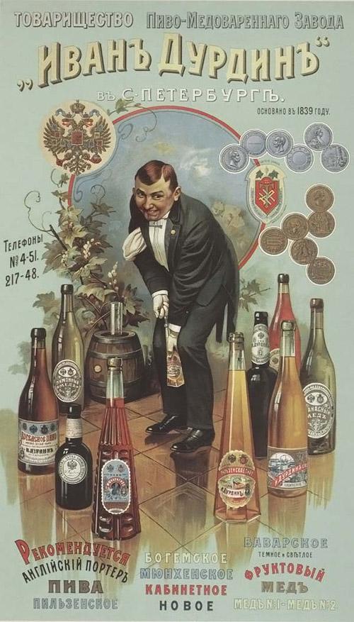 Реклама пива, какой она была в старые добрые времена