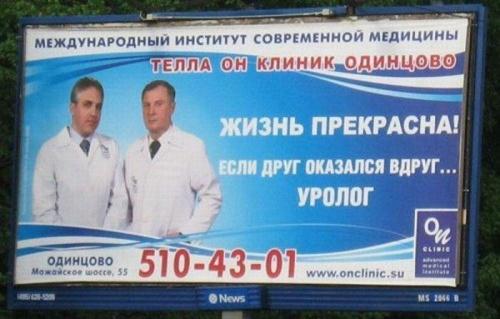 Рекламные маразмы. Нарочно не придумаешь!