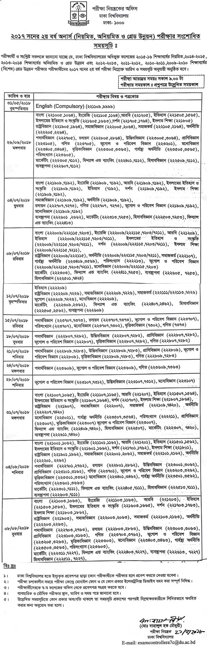 DU 7 College Honours 2nd Year Routine 2018