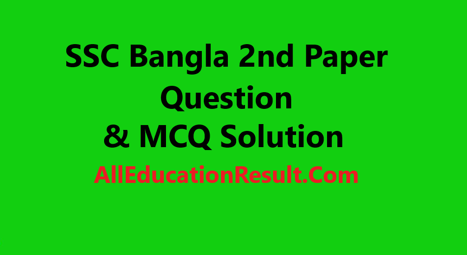 SSC Bangla 2nd Paper Question 2019 Solution