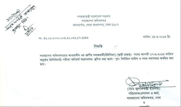 DSS Soimaj Kormi (Union) New Exam Date 2019