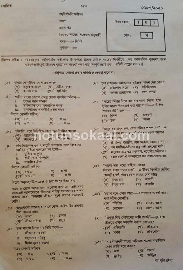 SSC Bangla 1st Paper Question 2020 Solution