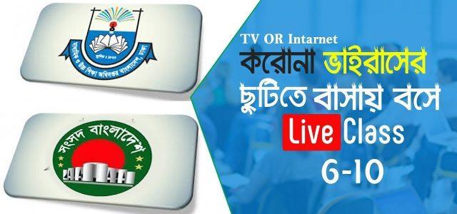 Sangsad TV Live Today Watch Online Now