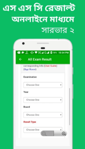 Check SSC Result 2020 by Android Apps