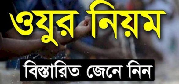 Ojur Doa, Niyat, Niom in Bangla