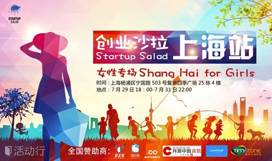 Shanghai's First Women's Startup Hackathon Opens Today