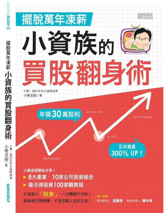 溫國信老師及投資達人羅仲良書封推薦 (1)