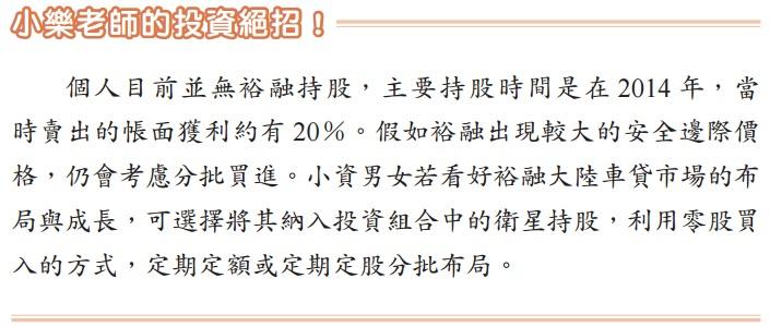 %e8%a3%95%e8%9e%8d%e6%8a%95%e8%b3%87%e5%8f%ae%e5%9a%80