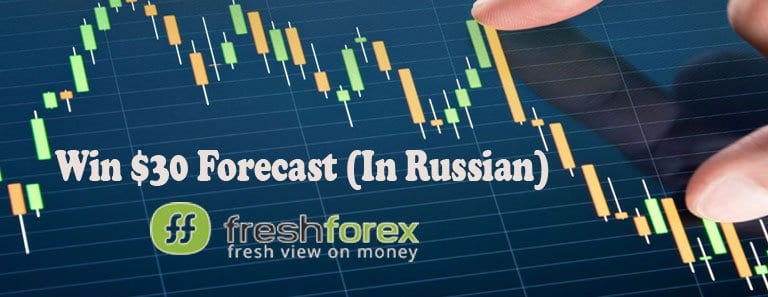 Win $30 Forecast (In Russian)