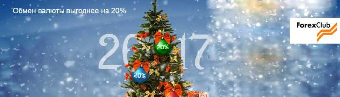 ForexClub Promotion New Year 2017