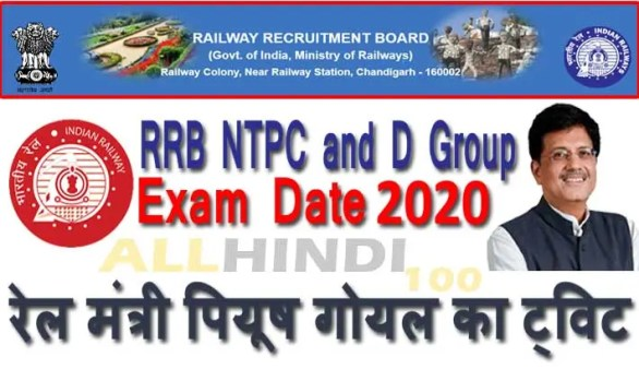 RRB NTPC and D Group Exam Date 2020
