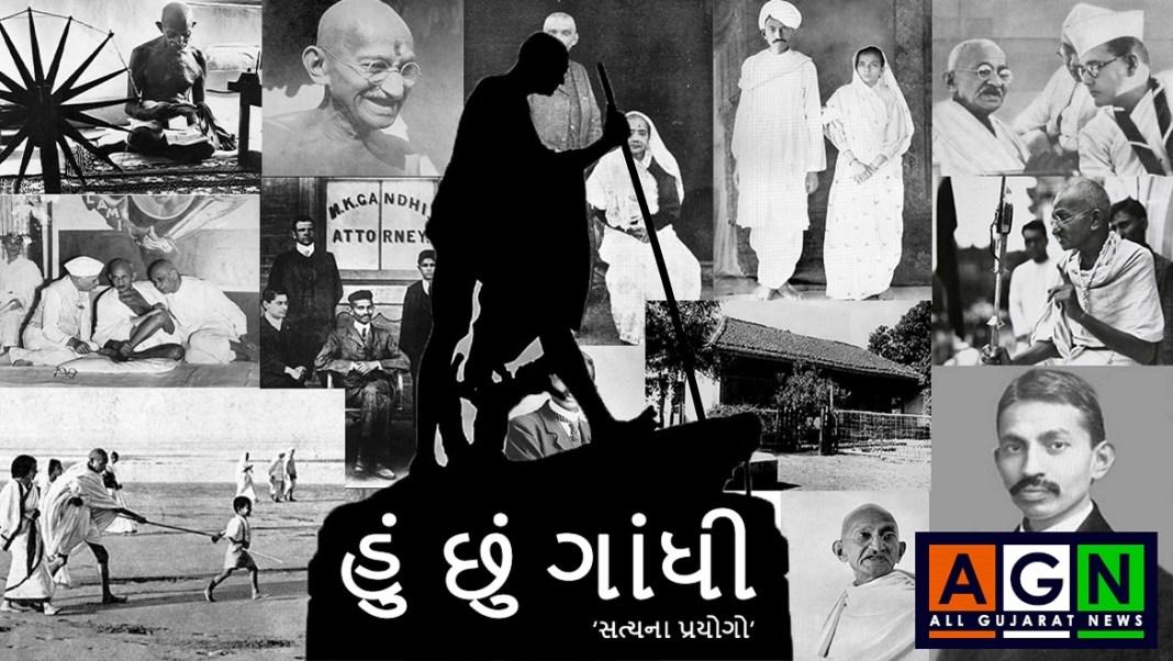 Hu Chhu Gandhi । હું છું ગાંધી । AGN । allgujaratnews.in । Gujarati News ।
