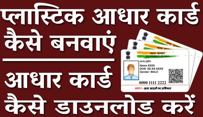 PVC AADHAR CARD | Plastic Aadhar Card | PVC Aadhar Card Online Order