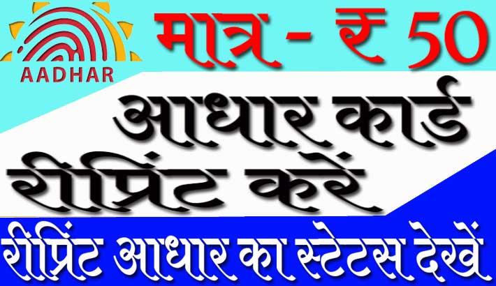 Aadhar Reprint