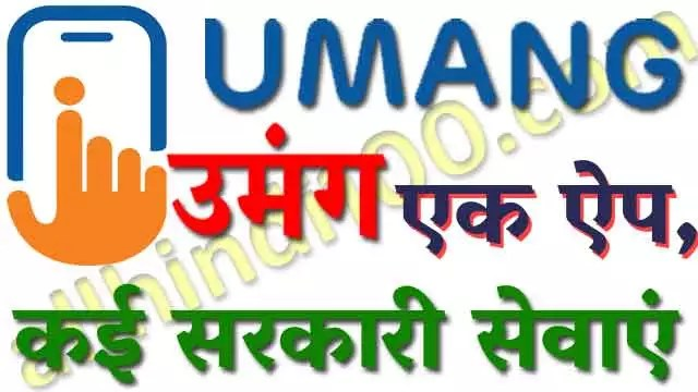 UMANG Mobile App Download : उमंग ऐप ऑनलाइन रजिस्ट्रेशन प्रक्रिया | umang.gov.in