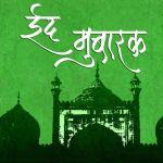 EID Mubarak SMS Hindi