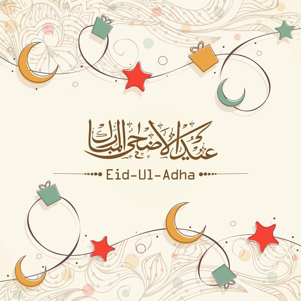 eid mubarak photos new