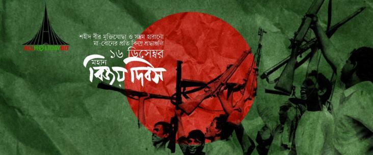 Bijoy Dibosh Wallpaper