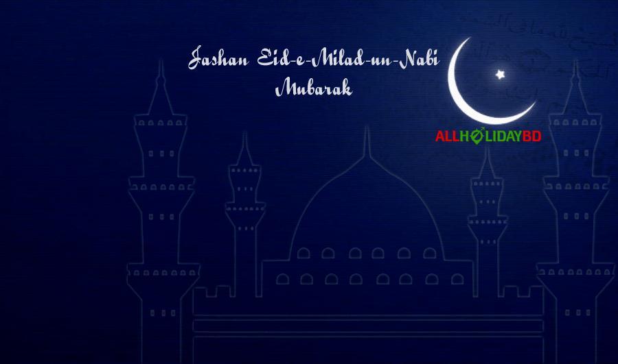 Eid-E-Miladunnabi Facebook Status