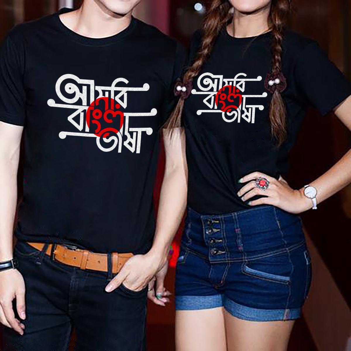 21 february Tshirt design